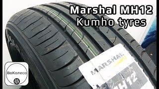 Marshal MH12 by Kumho /// обзор корейских шин