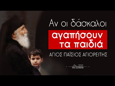 Αν οι δάσκαλοι αγαπήσουν τα παιδιά - Άγιος Παΐσιος ο Αγιορείτης