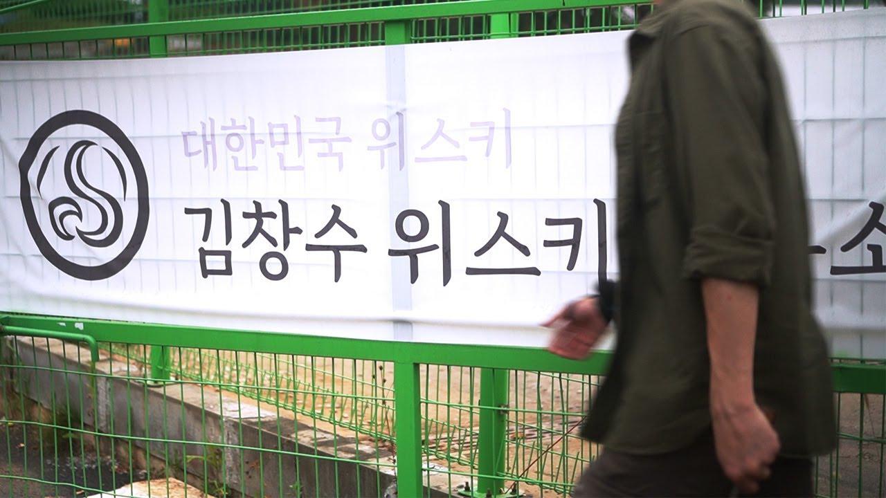 한국에서 만드는 위스키는 못참짘ㅋㅋ