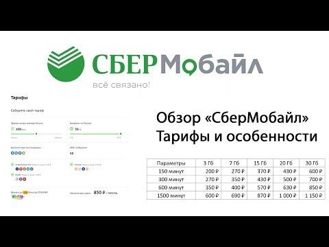 «СберМобайл»: тарифы и особенности мобильного оператора от Сбербанка