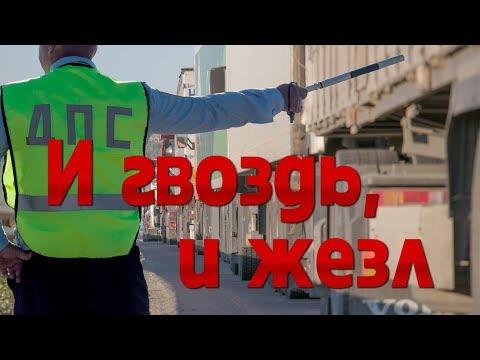 И гвоздь, и жезл или Дорога на Крым - Ржачные видео приколы