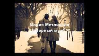 Мария Метлицкая. Верный муж
