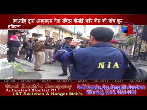 Gosain Murder Case : NIA Reaches Ravinder Gosain,s House