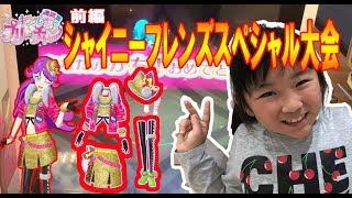 キラっとプリ☆チャン第4弾シャイニーフレンズスペシャル大会#1 今回は前...