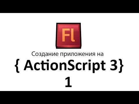 Инструментарий для создания flash игр
