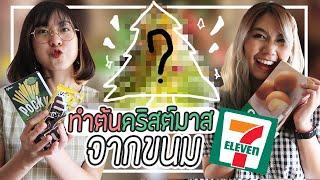 ทำต้นคริสต์มาสจากขนม 7-11!! จะรอดหรือร่วง? - #เด็กหอกินอะไรดี EP.18