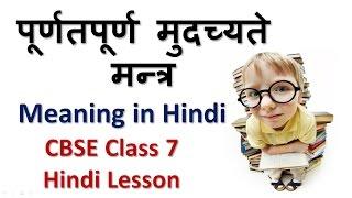Purnatpuranmudachyate Mantra - Meaning in Hindi