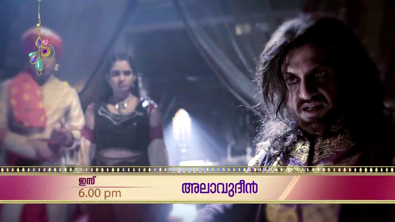 Alauddin - Promo | 6th August 19 | Surya TV Serial | Malayalam Serial