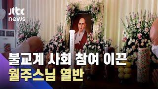 조계종 전 총무원장 월주스님 열반…불교 사회운동 헌신 …