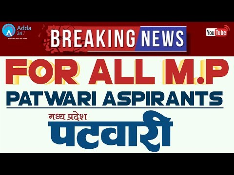 !! Breaking News For All MP Patwari Aspirants !!