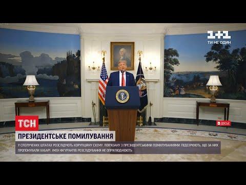 ТСН: Трамп назвав розслідування щодо схеми хабарів у Білому Домі