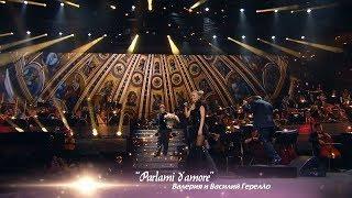 """Валерия и Василий Герелло - Parlami d'amore (@ Crocus City Hall, """"По серпантину"""", 2013)"""