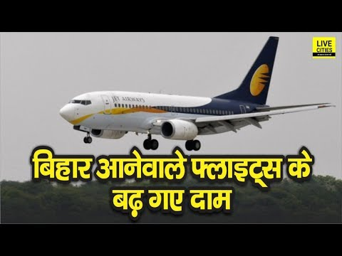 Holi पर Delhi – Mumbai से Patna आनेवाले लोग परेशान, बढ़ गए हैं Flight के Fare | LiveCities