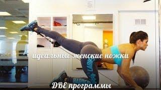 Тренировка для женских НОГ! упражнения для ИДЕАЛЬНЫХ НОГ, ДЛЯ ДЕВУШЕК!