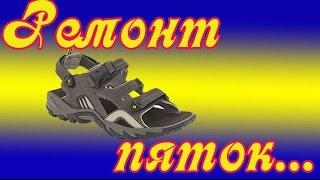 Ремонт пяток на убитой подошве Ремонт обуви(Микропора 10 мм клей МХ-87 + ваша работа ! Стать партнёром You Tube - http://join.air.io/mastercat ..., 2015-08-12T10:35:22.000Z)