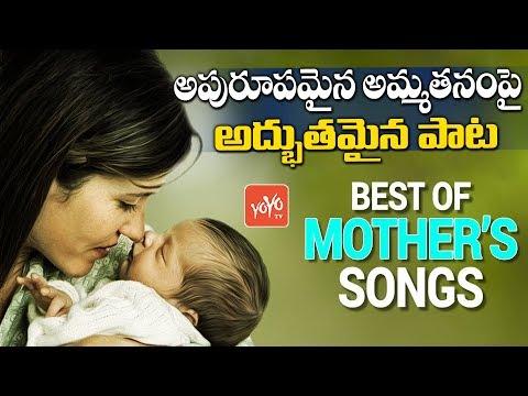 సృష్టికి జీవం పోసినది... అమ్మా | Amma Songs | Srustiki Jeevam Posinadi Song | | YOYO TV Music
