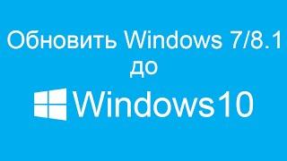 Как обновиться до Windows 10 с Windows 7/8.1 Как установить windows 10 с флешки?
