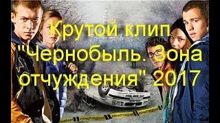 """Крутой клип """"Чернобыль. Зона отчуждения. ЧЗО-2"""" 2017"""
