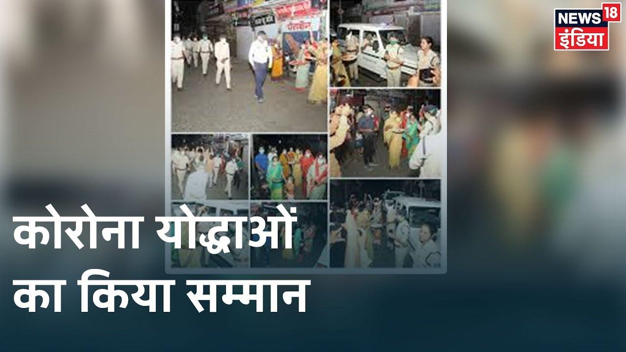 COVID-19: MP के Sidhi में महिलाओं ने Police जवानों की आरती उतारते हुए बरसाए फूल