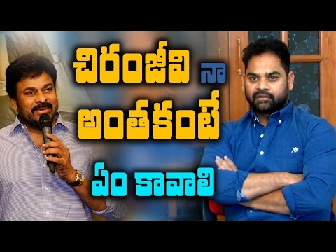 I couldn''t ask for more when Chiranjeevi agreed to do it: SK Satya || #Gunturodu