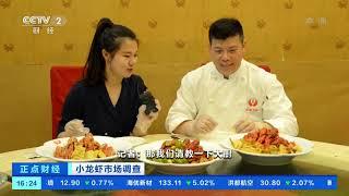 [正点财经]小龙虾市场调查 江苏盱眙:小龙虾批量上市 餐饮店生意红火| CCTV财经 - YouTube
