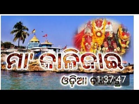 ମା' କାଳିଜାଇ ଓଡ଼ିଆ ଚଳଚ୍ଚିତ୍ର | Odia New Movie Maa Kalijai