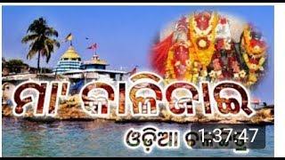 Gambar cover ମା' କାଳିଜାଇ ଓଡ଼ିଆ ଚଳଚ୍ଚିତ୍ର | Odia New Movie Maa Kalijai
