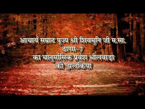 Chaturmas Bhilwara 2016  Mangal Pravachan 14 -7-2016