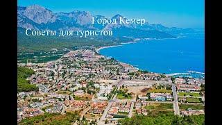 Кемер,Kemer,Турция, рассказ про Кемер ,Советы, Погода, Цены,Экскурсий из кемера.