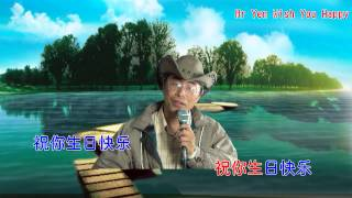 Happy Birthday Song in Chinese - Mr Yen Wish You Happy Birthday in Chinese 祝你生日快乐