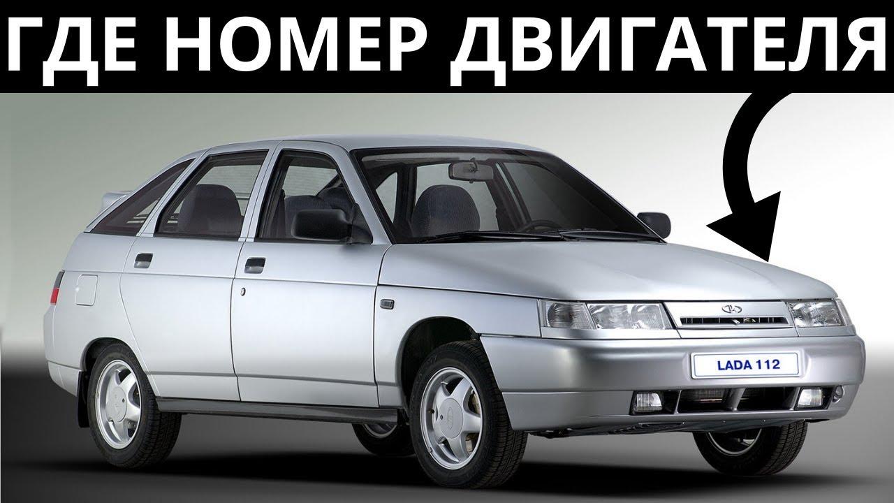 Где находится номер двигателя ВАЗ 2110, ВАЗ 2111, ВАЗ 2112 / Lada
