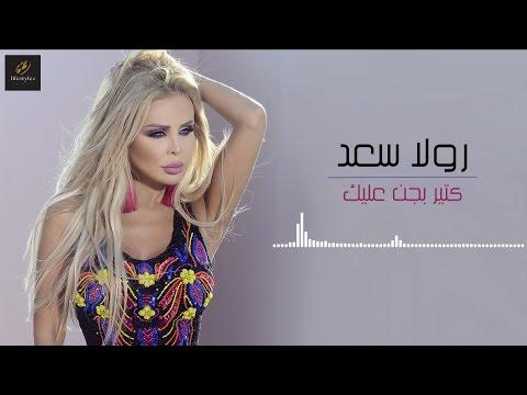 رولا سعد | كتير بجن عليك | (Rola Saad | Kteer Bjin Aleik (Audio