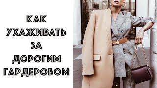 Как ухаживать за дорогой одеждой Советы специалиста помогут сохранить одежду максимально долго