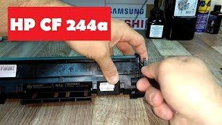 HP CF244A заправка картриджа | Як заправити. Інструкція | HP44a How to refill