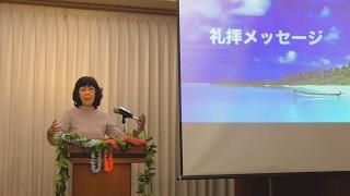 Relationship Vol.1~人間同士のつながり!・松澤 富貴子牧師・ワードオブライフ横浜