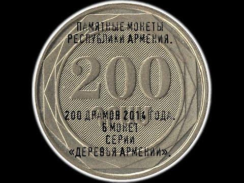Серия из 6 монет 200 драмов 2014 года