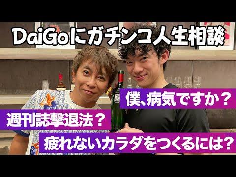 【DaiGoコラボ】DaiGoに人生相談したら、色々と教えてくれた!