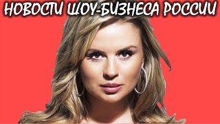В юности у Анны Семенович была маленькая грудь: фото. Новости шоу-бизнеса России.