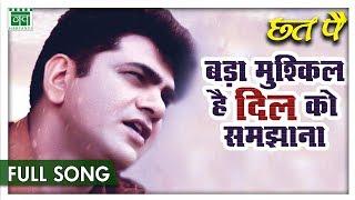 Bada Muskil Hai Dil Ko Samjhana | Uttar Kumar Dhakad Chhora | New Haryanvi Song 2018 | Nav Haryanvi