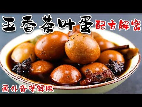 「赖皮猴」如何做出一枚比肉还香的茶叶蛋??!元气满满的一天就从它开始