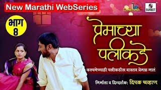 प्रेमाच्या पलीकडे भाग ८ Premachya Palikade Episode 8 Sumeet Music