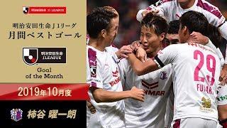 2019年10月度のJ1月間ベストゴールは柿谷 曜一朗(セレッソ大阪)に決定!