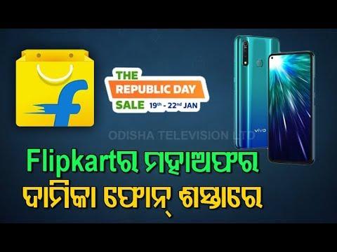Flipkart Sale- Best Republic Day 2020 Sale Offers On Mobile Phones