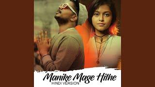 Manike Mage Hithe (Hindi Version)