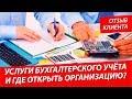 Услуги бухгалтерского учёта и где открыть организацию, фирму, ИП, ООО