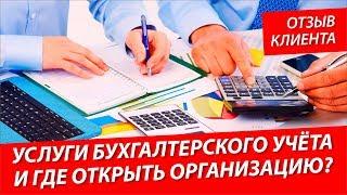 видео Юридическое обслуживание и бухгалтерский учет
