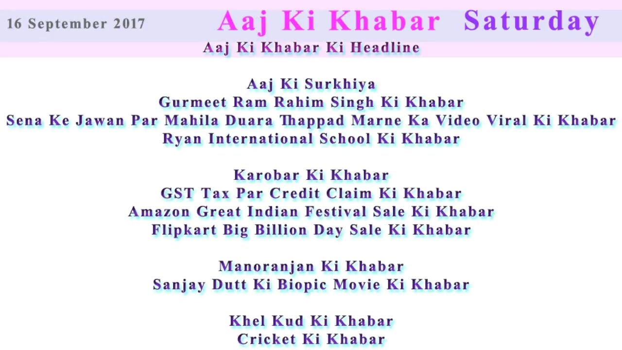 Aaj Ki Khabar 16 September 2017 Latest News in Hindi