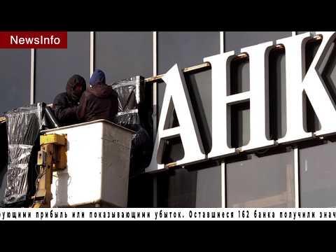 Более 40 банков России могут потерять лицензию в 2019-2020 годах / новости дня, итоги