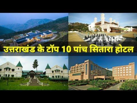 उत्तराखंड के टॉप 10 पांच सितारा होटल { Top10 Five Star Hotel In Uttarakhand}