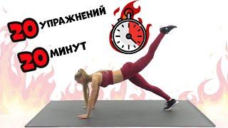 20 Упражнений за 20 Минут Все группы мышц